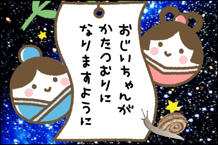 カタツムリ-願い事