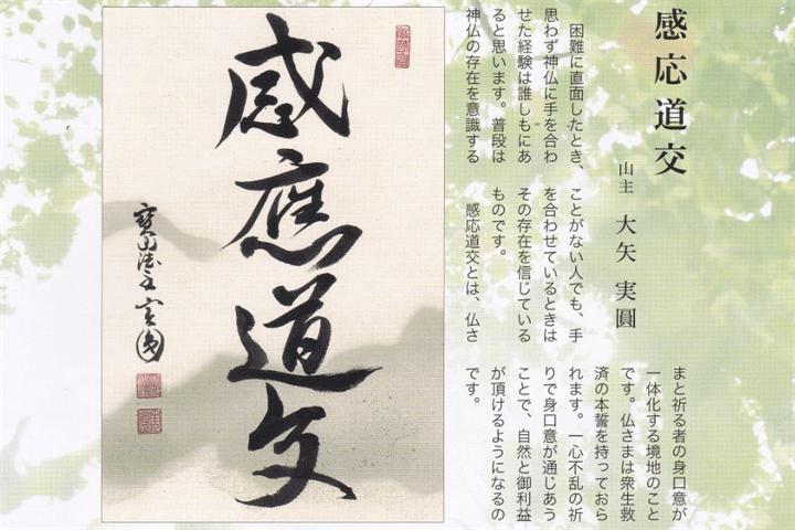 生駒聖天224号(感応道交)
