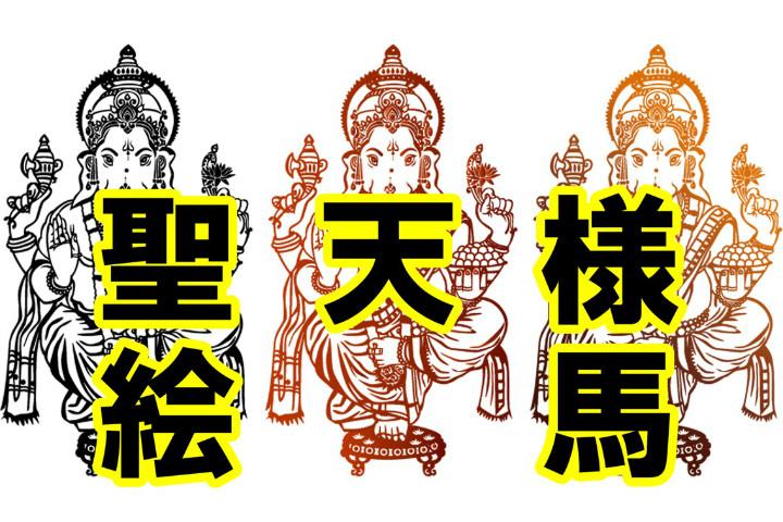 絵馬(聖天様ブログ)