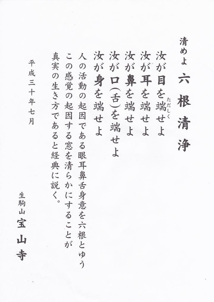 生駒聖天宝山寺2018-7