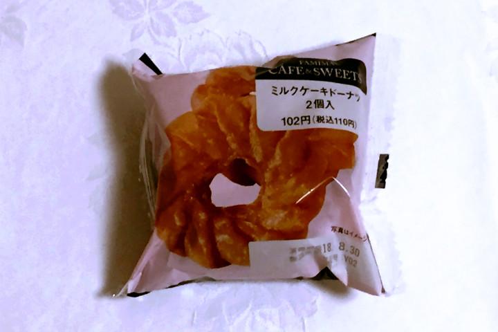 ミルクケーキドーナツ(2個入)