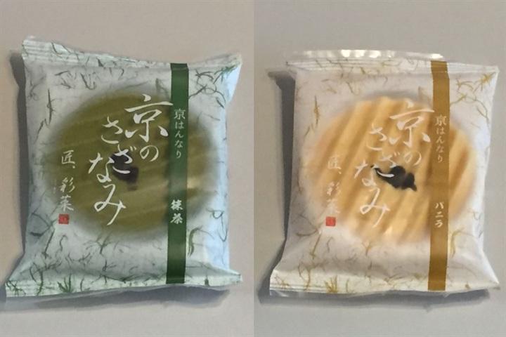 京はんなり/京さざなみ(抹茶&バニラ)