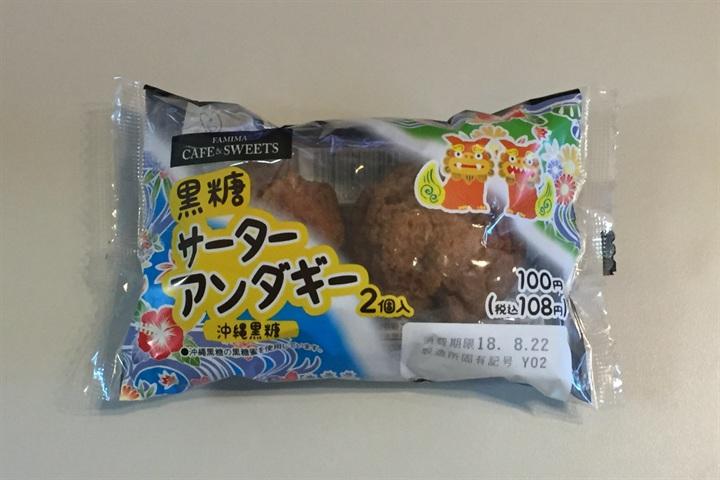 黒糖サーターアンダギー(沖縄黒糖)