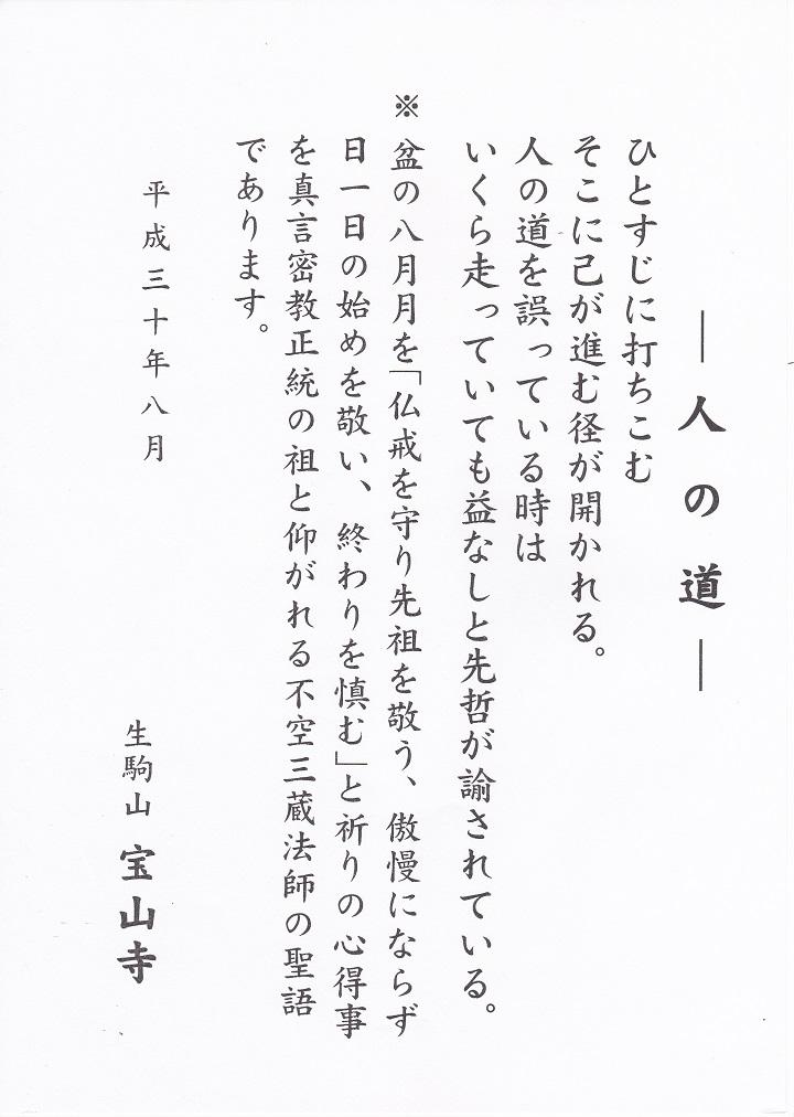 生駒聖天宝山寺2018-8