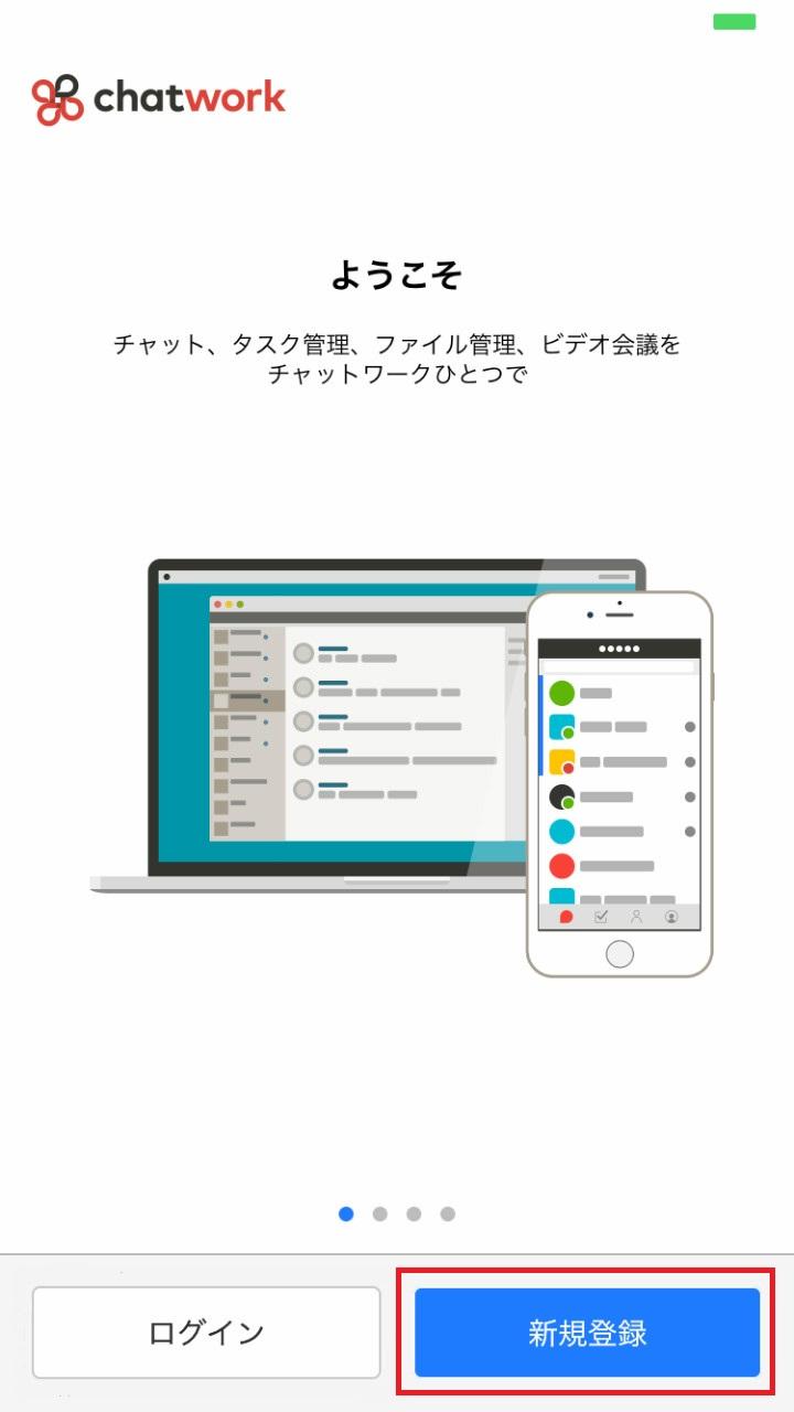 チャットワークアプリ3-3