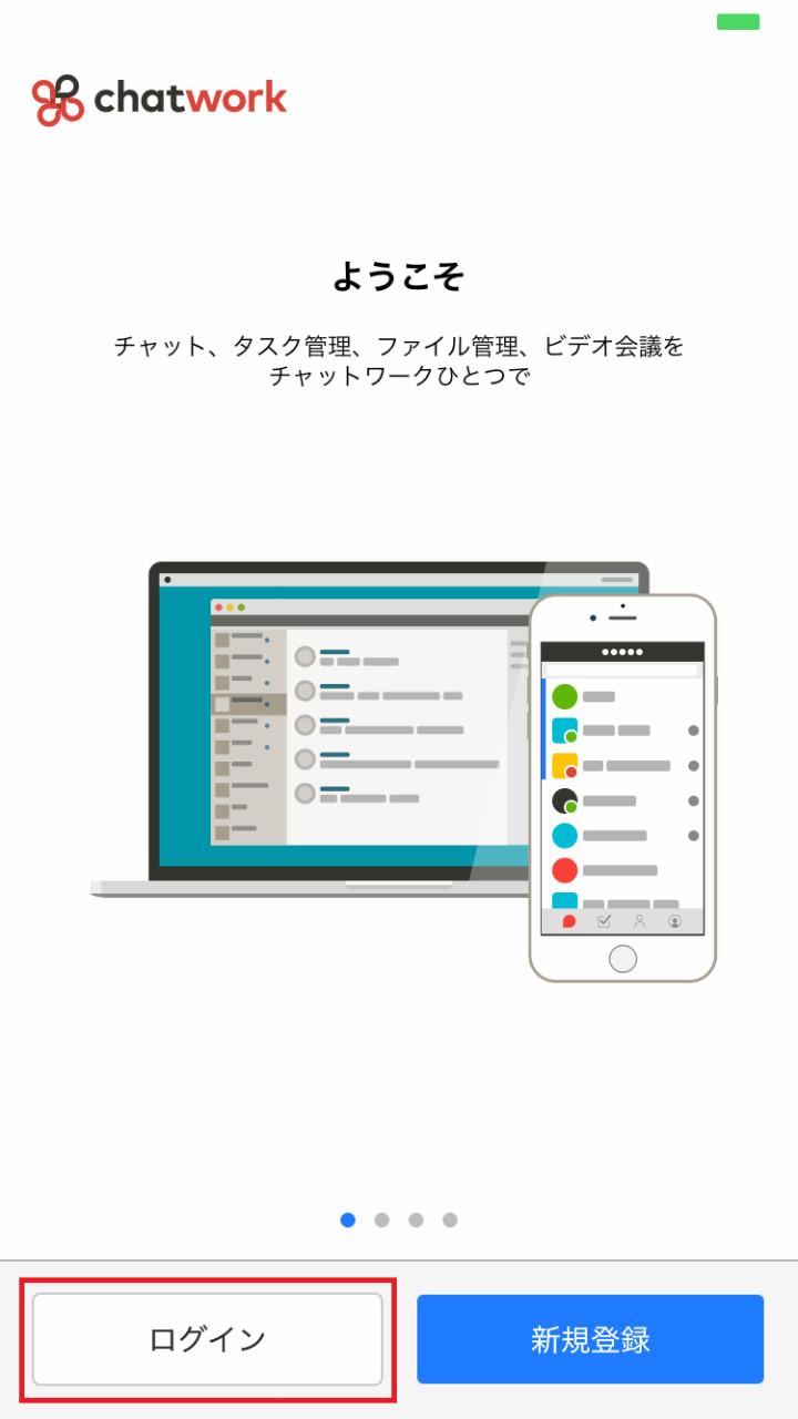 チャットワークアプリ3