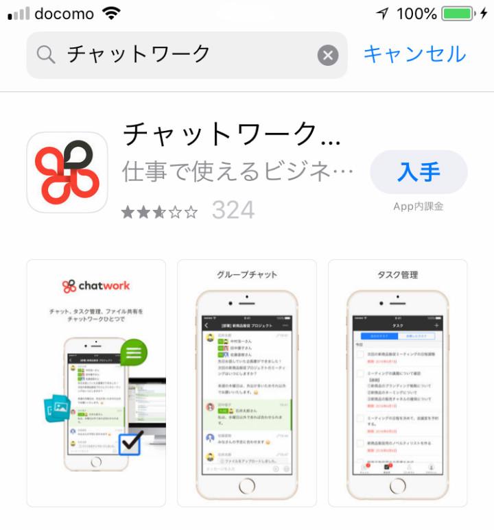 チャットワークアプリ1