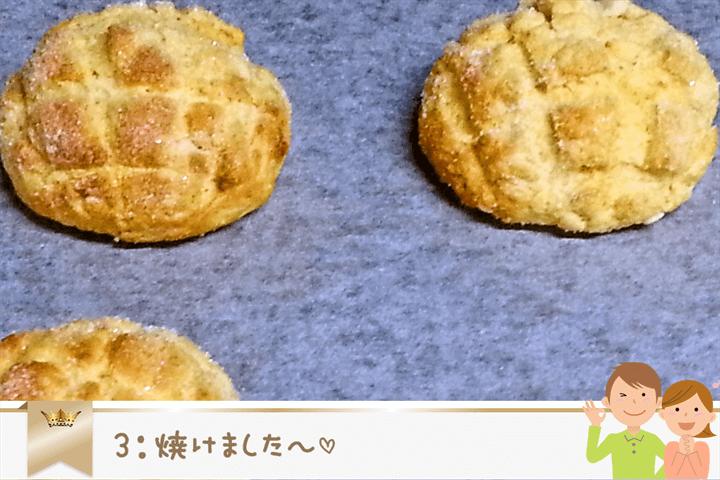 なんちゃってメロンパン