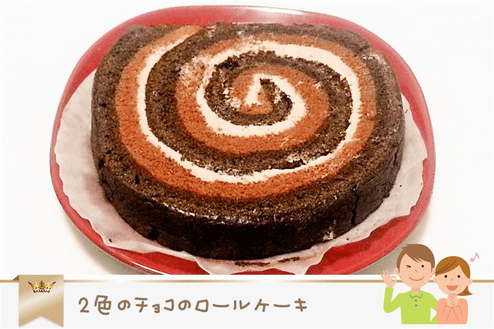 2色のチョコのロールケーキ