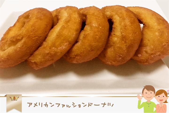 アメリカンファッションドーナツ