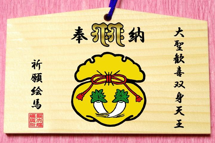 祈願絵馬(表)聖天様ブログ