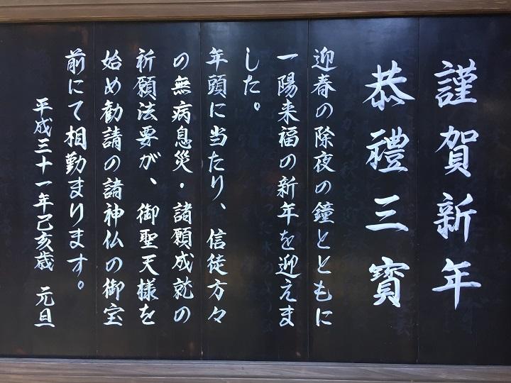 謹賀新年2019宝山寺