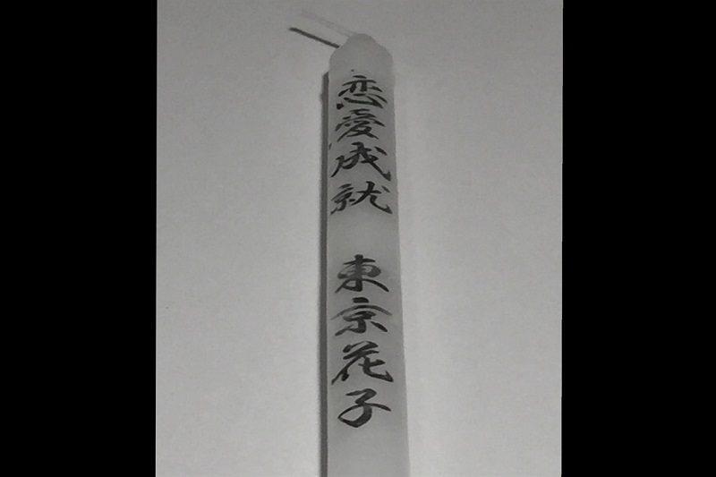 祈願蝋燭(見本)(聖天様ブログ)