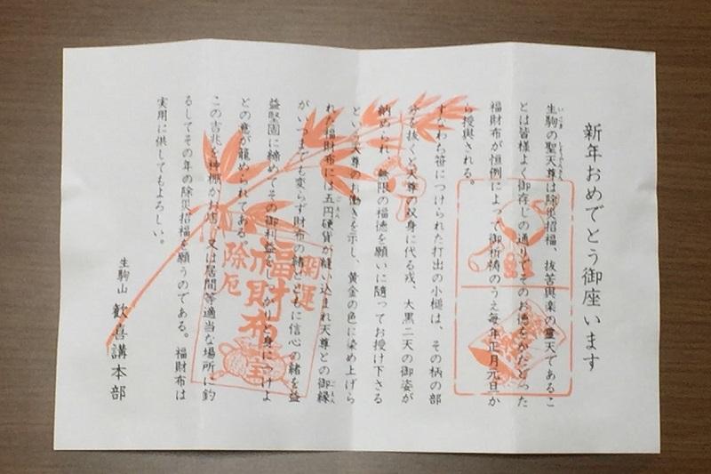 生駒聖天宝山寺の福笹&福財布