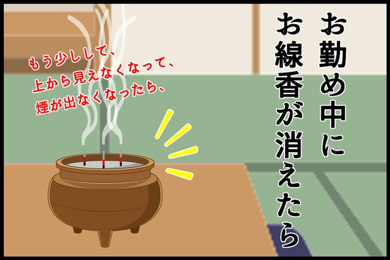 お線香-2