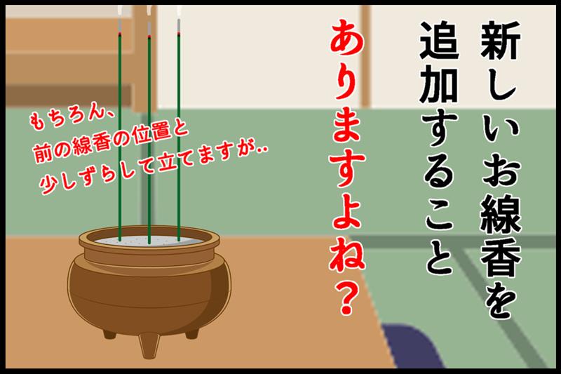 お線香-9