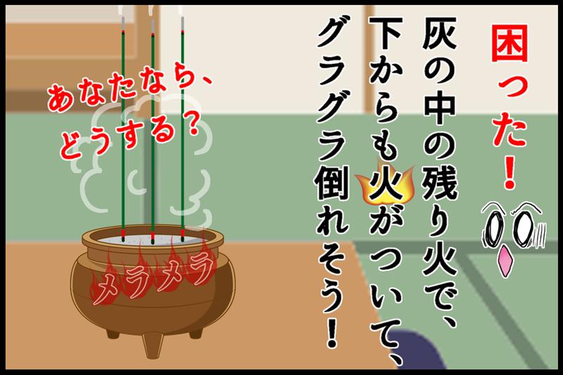 お線香-4
