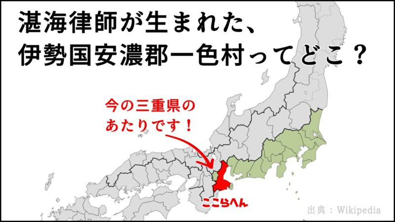 湛海律師が生まれた、伊勢国安濃郡一色村ってどこ?それは、今の三重県のあたりです。