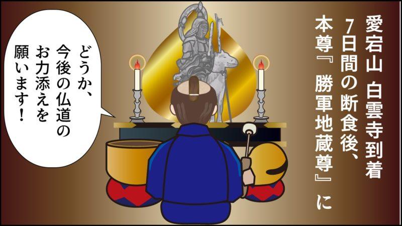 愛宕山 白雲寺到着後、7日断食をして本尊『勝軍地蔵尊』に今後の仏道のお力添えを願いました。