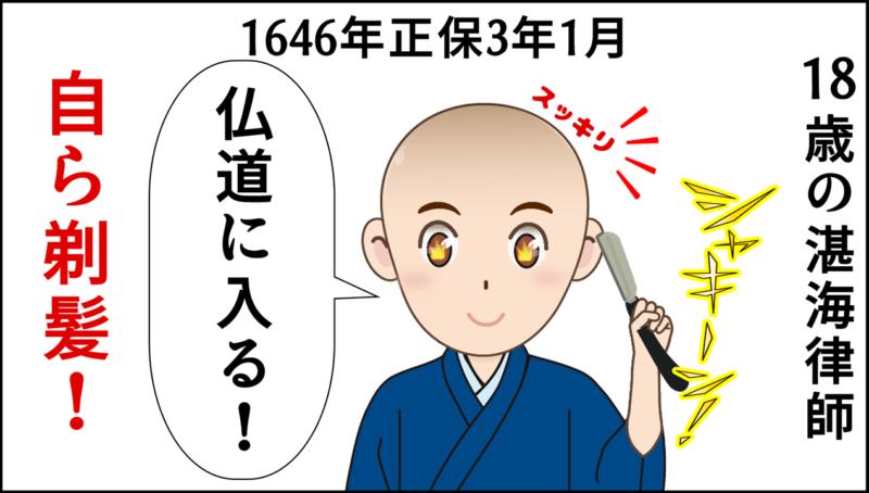 1646年正保3年1月、18歳の湛海律師は自ら剃髪し、仏道に入る決意をした。