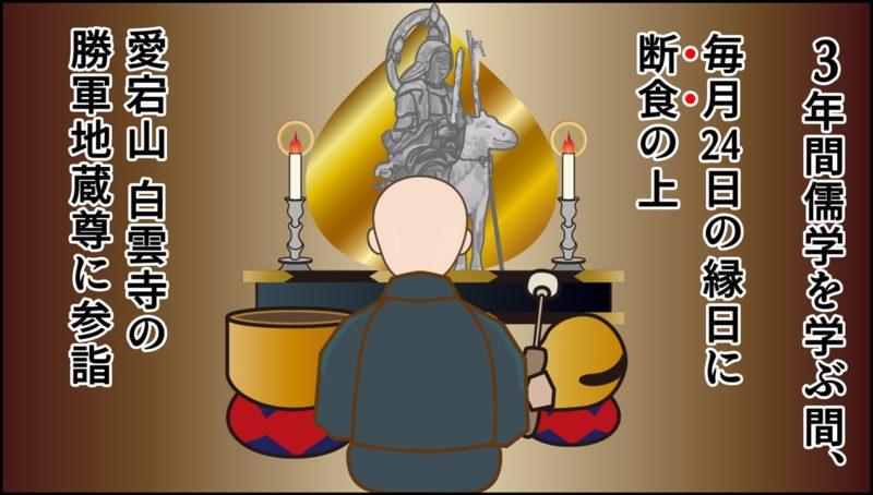 3年間儒学を学ぶ間、毎月24日の縁日に 断食の上、愛宕山 白雲寺の 勝軍地蔵尊に参詣