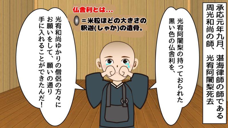 江戸の永代寺に在住していた間のことを述べる。 私が京都での遊学を終えて江戸の帰った年の承応元年(一六五二)九月、 周光和尚の師、 光宥阿闍梨が死去された。この時に光宥和尚ゆかりの僧侶の方々にお願いをして、光宥阿 闍梨の持っておられた黒い色の仏舎利を、願いの通り手に入れることができた。