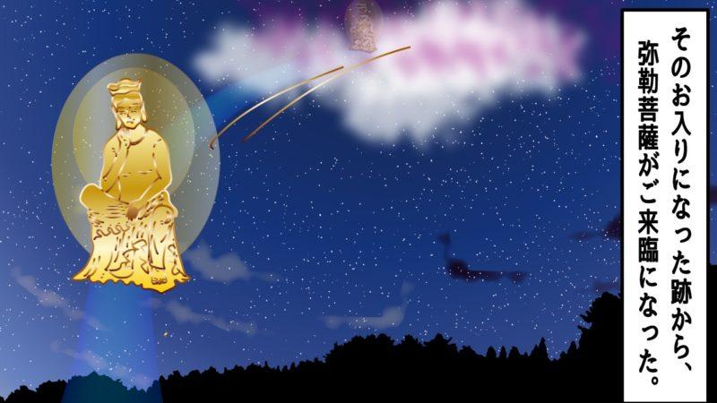 そのお入りになった跡から、 弥勒菩薩がご来臨になり、