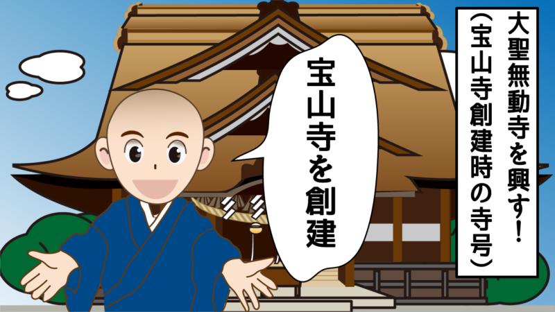 湛海律師が生駒に宝山寺を創建
