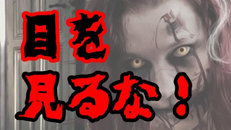 幽霊・死霊・悪魔(目を見るな!