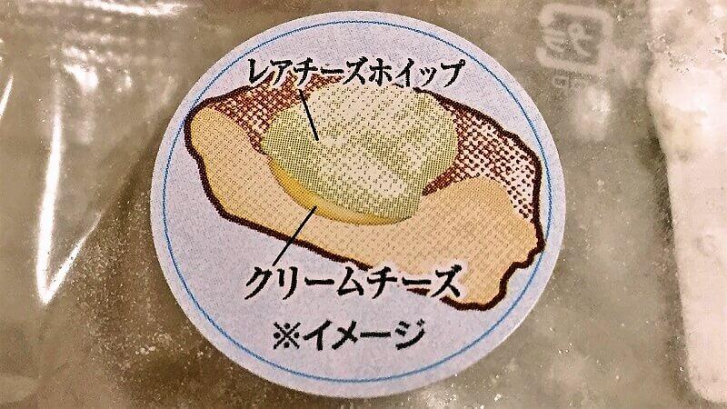 レアチーズホイップデニッシュ