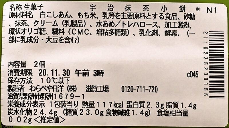 セブン-イレブンの伊藤久右衛門監修 宇治抹茶小餅