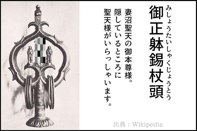 いわれ-妻沼-聖天像