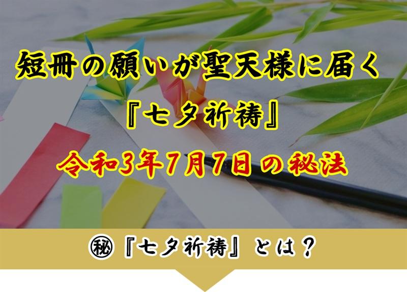 短冊の願いが聖天様に届く『七夕祈祷』令和3年7月7日の秘法、㊙『七夕祈祷』とは?